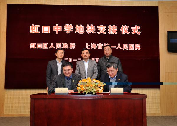 In the morning of Jan. 5, 2012, Director of Hongkou Education Bureau Chang Shenglong and President Liu Guohua concluded the Agreement on Transferring Plot of Hongkou High School (Former Campus at Wujin Road) as legal representatives.)